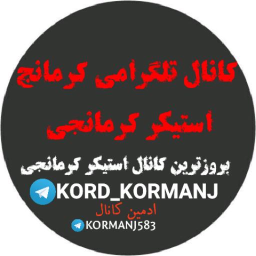 دانلود استیکر کوردی کرمانجی در تلگرام