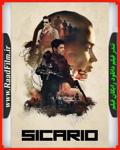 دانلود دوبله فارسی فیلم سیکاریو Sicario 2015