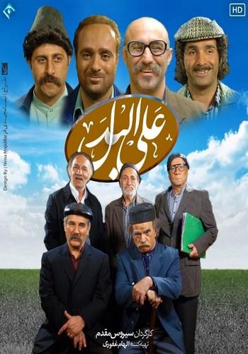 دانلود سریال علی البدل/پشت صحنه اضافه شد