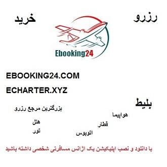خرید بلیط هواپیما کیش به کرمان 09154057376