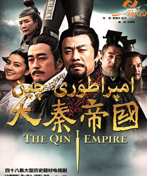 دانلود سریال امپراطوری چین قسمت 6 با دوبله فارسی