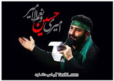 دانلود نوحه و مداحی مهدی میرداماد محرم 92