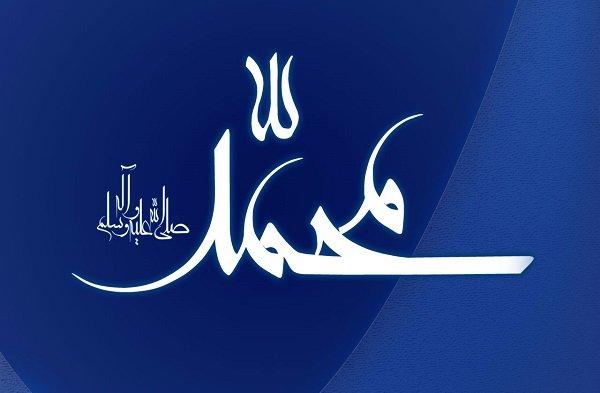 زندگی نامه کامل حضرت محمد (ص)