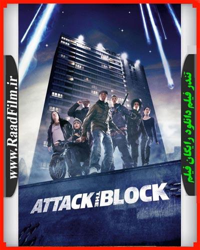 دانلود رایگان دوبله فارسی فیلم حمله به بلوک Attack the Block 2011