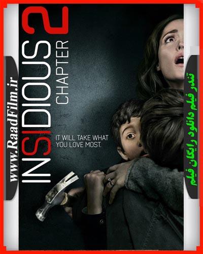 دانلود رایگان دوبله فارسی فیلم توطئه آمیز: قسمت دوم Insidious: Chapter 2 2013