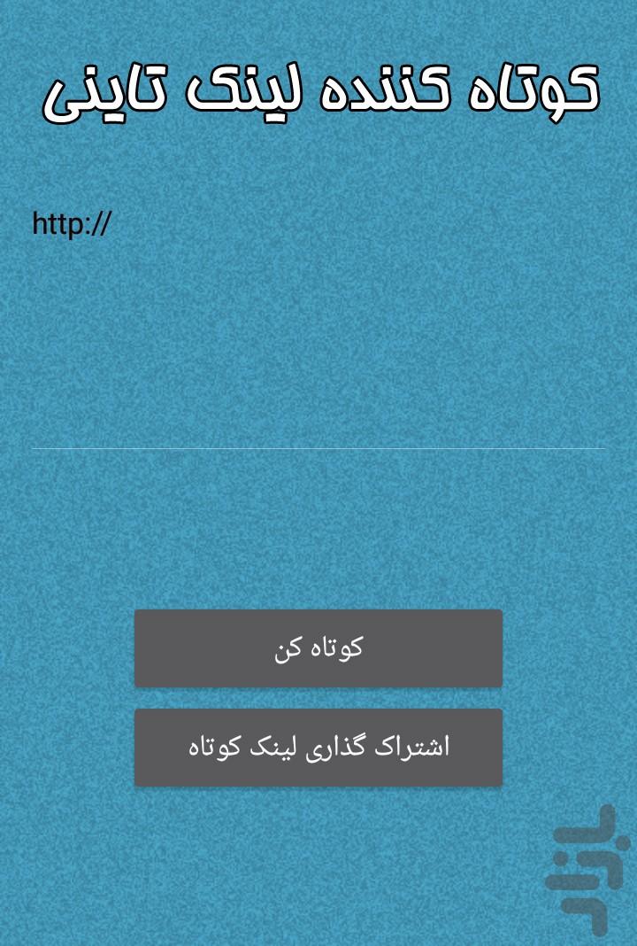 کوتاه کننده لینک TinyURL screenshot
