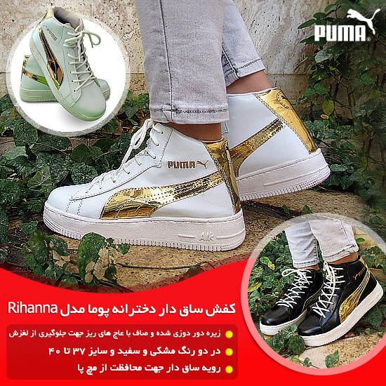 خرید کفش ساق دار کوتاه دخترانه پوما puma مدل Rihanna