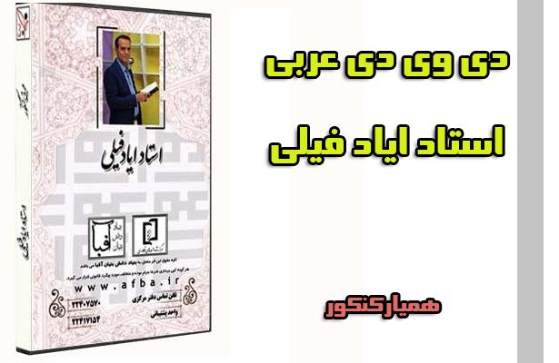 عربی جامع استاد ایاد فیلی