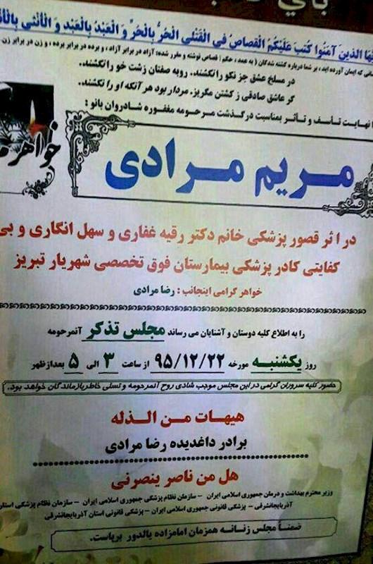 عکس اطلاعیه ترحیم مریم مرادی و توهین به کادر پزشکی بیمارستان شهریار تبریز