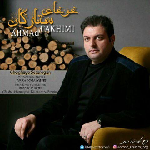 دانلود آهنگ احمد فخیمی به نام غوغای ستارگان