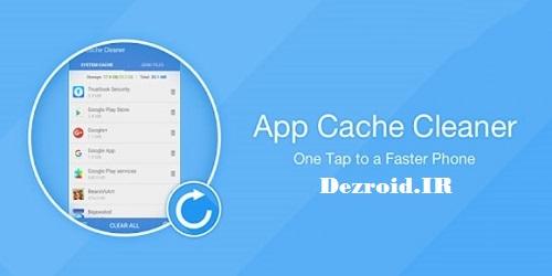 نرم افزار پاک کردن کش برنامه های اندروید - App Cache Cleaner Pro 5.2.7
