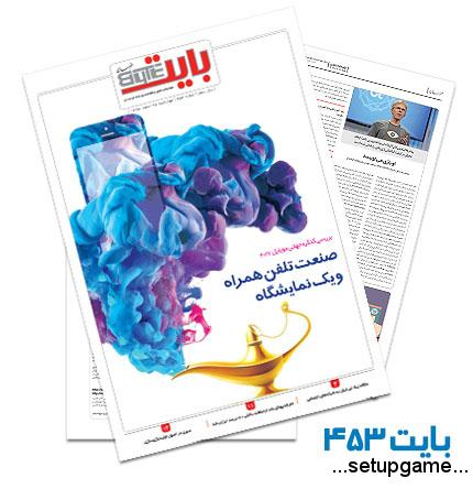 دانلود بایت شماره 453 - ضمیمه فناوری اطلاعات روزنامه خراسان