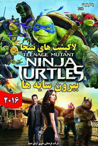 دانلود دوبله فارسی فیلم لاک پشت های نینجا 2 2016