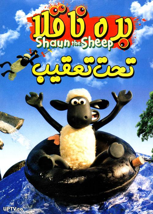 دانلود دوبله فارسی انیمیشن بره ناقلا تحت تعقیب