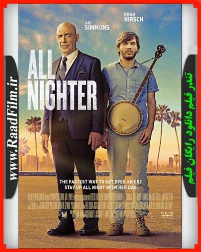 دانلود رایگان فیلم All Nighter 2017