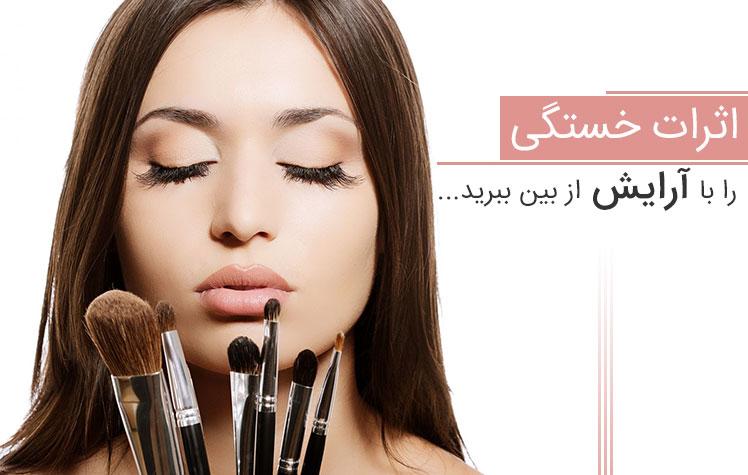 نکته های مهم آرایشی برای پوشاندن خستگی از چهره