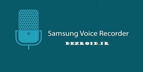 Samsung Voice Recorder ضبط صدای سامسونگ