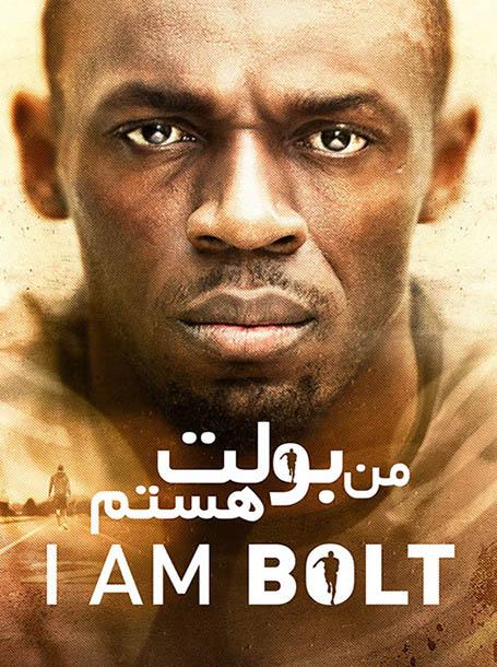 دانلود دوبله فارسی مستند من بولت هستم I Am Bolt 2016