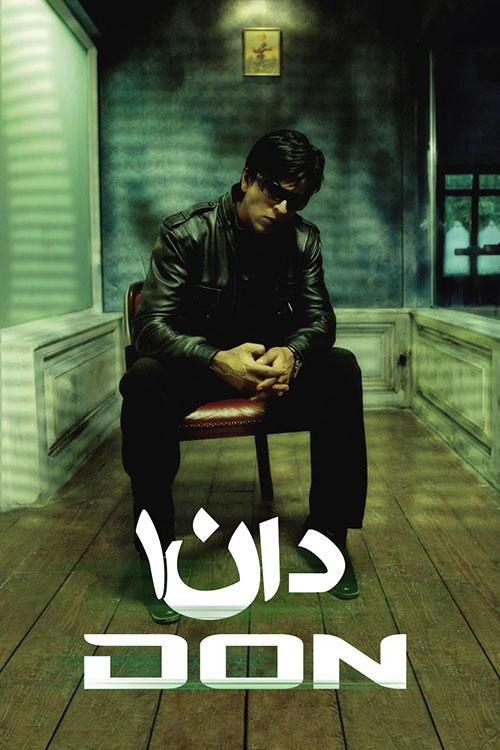 دانلود دوبله فارسی فیلم هندی دان 1 Don 2006
