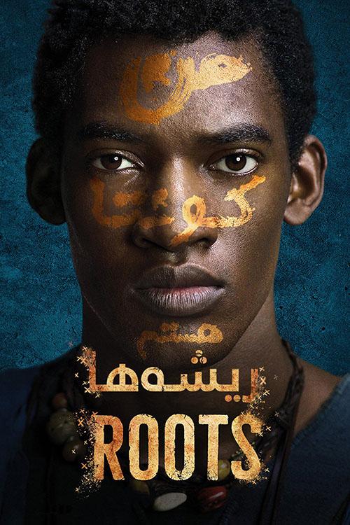 دانلود دوبله فارسی سریال ریشه ها Roots 2016
