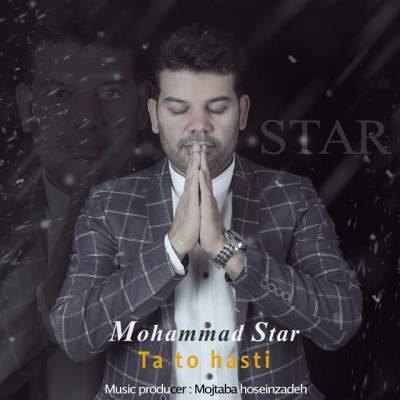 آهنگ جدید تا تو هستی از محمد استار