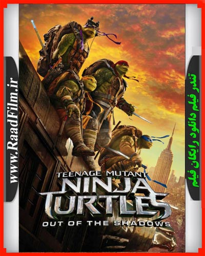 دانلود رایگان دوبله فارسی فیلم لاکپشت های نینجا 2: بیرون از سایه ها Teenage Mutant Ninja Turtles: Out of the Shadows 2016