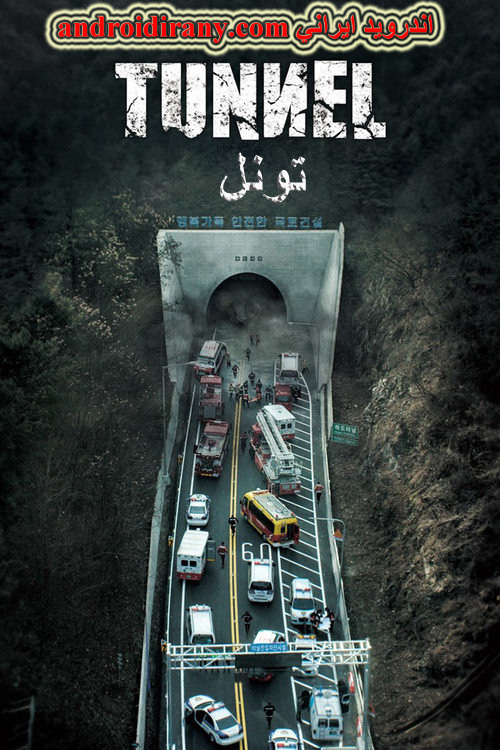 دانلود فیلم دوبله فارسی تونل Tunnel 2016