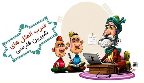 هفتاد 70 تا از بهترین ضرب المثل های ایرانی
