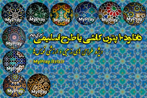 پترن-پترنمذهبی-طرح اسلیمی-نماز