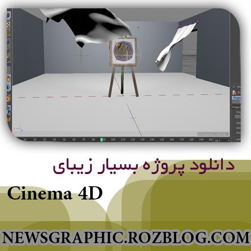 دانلود پروژه سینما فوردی: افتادن پارچه روی نقاشی
