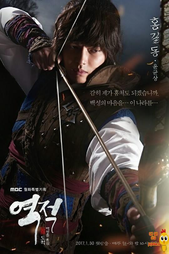 سریال کره ای هونگ گیل دونگ شورشی Rebel Hong Gil Dong