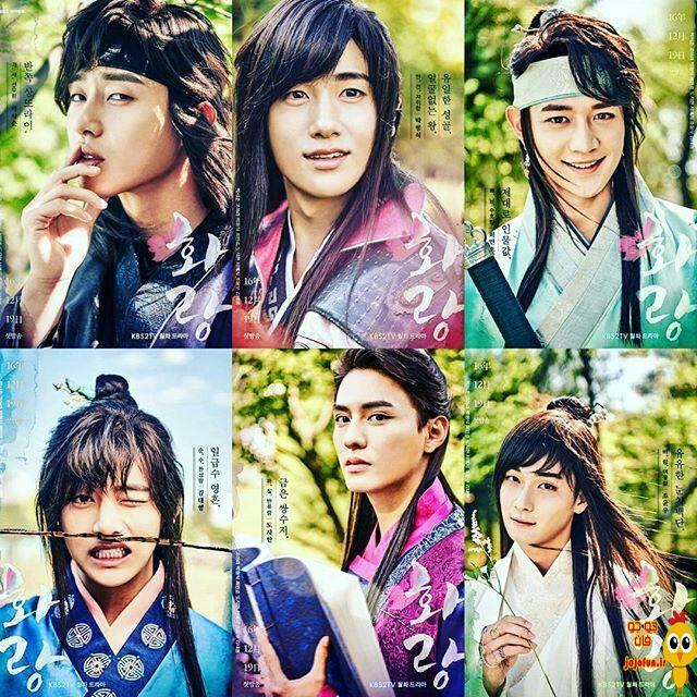 دانلود تمام قسمت های سریال کره ای هوارانگ (hwarang)
