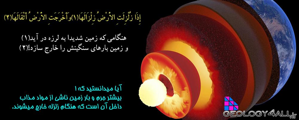 ماگما و مواد مذاب زمین از دیدگاه قرآن