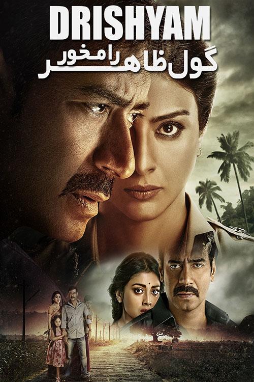 دانلود دوبله فارسی فیلم هندی گول ظاهر را مخور Drishyam 2015