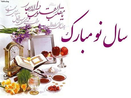 نوروز بر تمامی هموطنان و اهالی محترم روستای گلامره مبارک و فرخنده باد