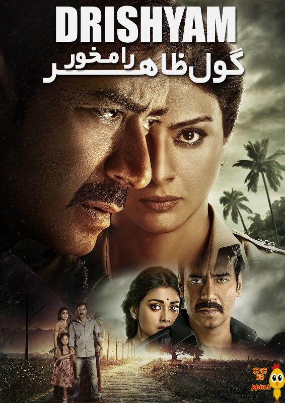 دانلود فیلم Drishyam 2015 دوبله فارسی | گول ظاهر را مخور
