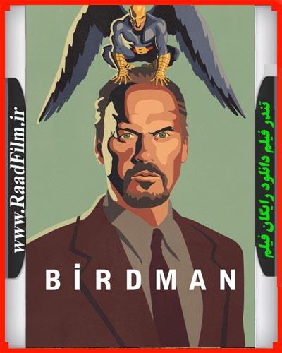 دانلود رایگان دوبله فارسی فیلم مرد پرنده ای Birdman 2014
