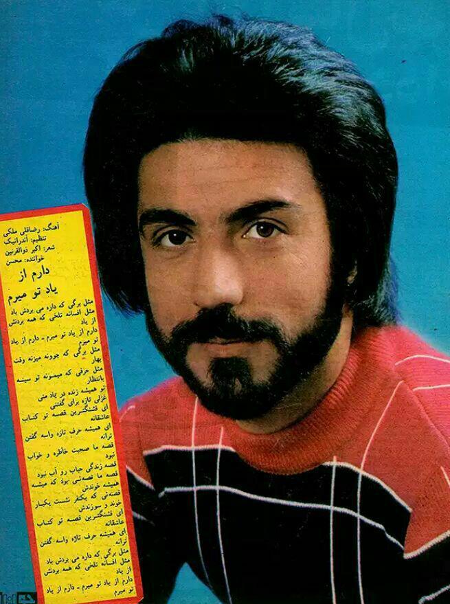آهنگ یاد تو از محسن قمی