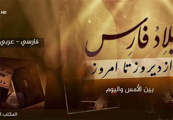 فیلم تهدید داعش به زبان فارسی برای ایران