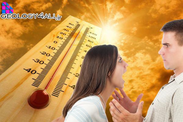 گرمای زمین و اخلاق انسان ها