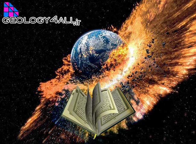 زمین شناسی از دیدگاه قرآن