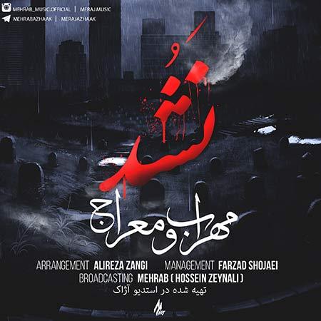 http://rozup.ir/view/2134313/Mehrab-Nashod-1.jpg