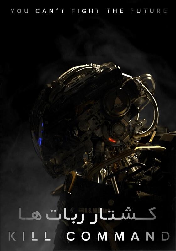 دانلود دوبله فارسی فیلم کشتار ربات ها 2016