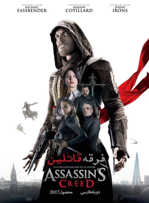 دانلود دوبله فارسی فیلم فرقه قاتلین Assassin's Creed 2016