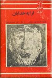 کتاب ارابه خدایان