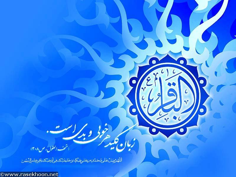 دانلود مدیحه و مولودی میلاد امام محمد باقر (ع)