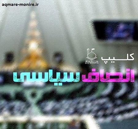 http://rozup.ir/view/2134902/ensaf%20siasi.jpg