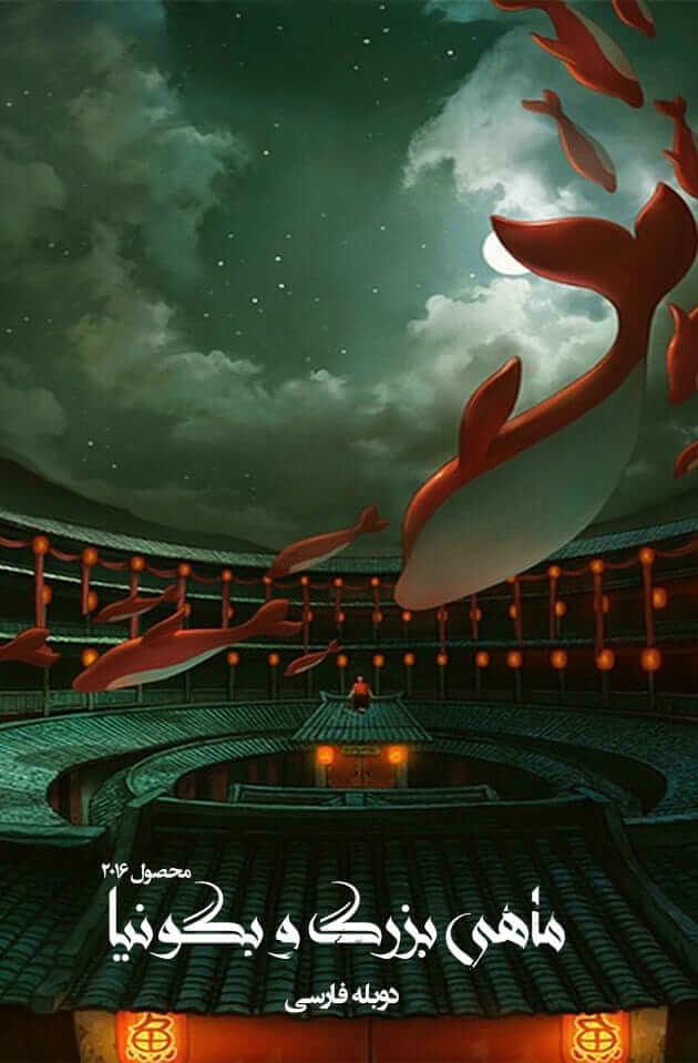 دانلود دوبله فارسی انیمیشن ماهی بزرگ و بگونیا 2016