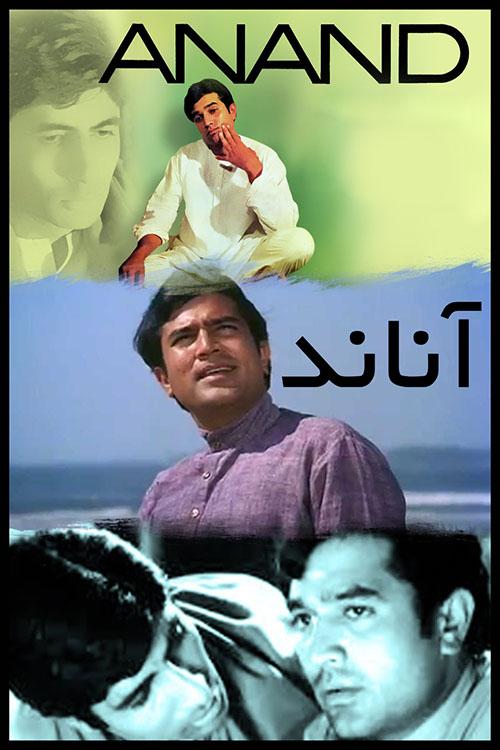 دانلود دوبله فارسی فیلم هندی آناند Anand 1971