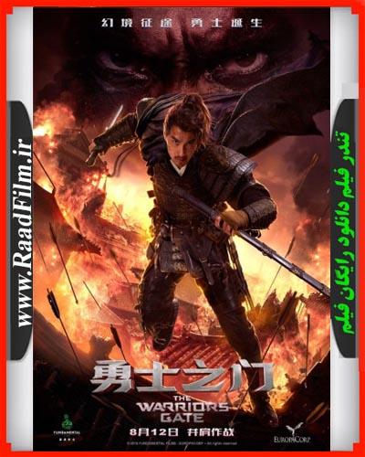 دانلود رایگان فیلم Warriors Gate 2016